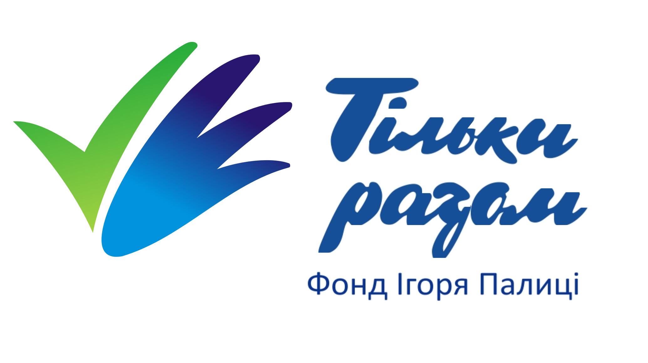 Фонд Ігоря Палиці