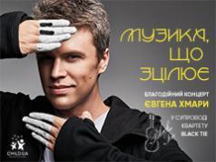 В Києві пройде благодійний концерт Євгена Хмари «Музика, що зцілює»