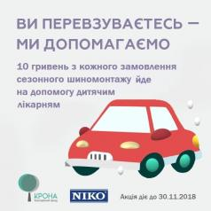 Добра акція від автомобільних дилерів НІКО