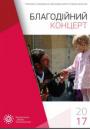 Благодійний концерт: підготовка та проведення, законодавчі аспекти, поради практиків