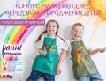 Конкурс малюнків серед передчасно народжених діток