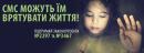 Долучайтеся до флеш-мобу на підтримку СМС-благодійності!