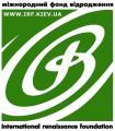 """Міжнародний фонд """"Відродження"""" презентує стратегію на 2012 рік"""