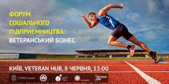 8 червня в Києві  відбудеться  форум соціального підприємництва: ветеранський бізнес