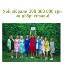 Українській Біржі Благодійності 7 років! 200 000 000 гривень на добрі справи.